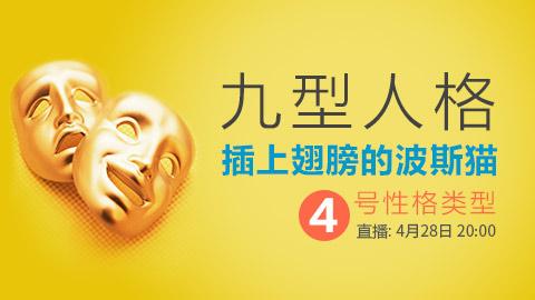 九型人格沟通技巧之4号性格类型分析