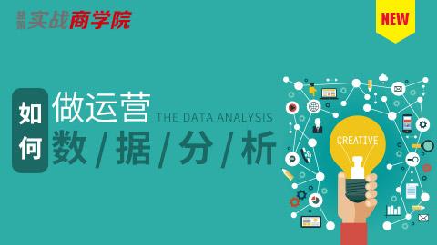 如何做营运数据分析