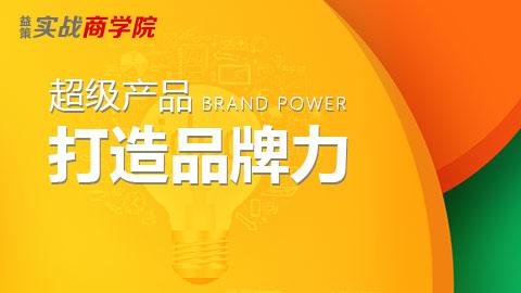 超级产品打造品牌力