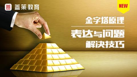 金字塔原理-表达与问题解决技巧
