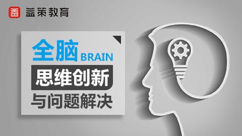 全脑思维创新与问题解决