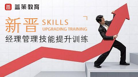 新晋经理管理技能提升训练