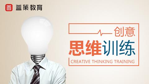 创意思维训练