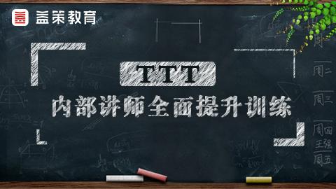 TTT—内部讲师全面提升训练