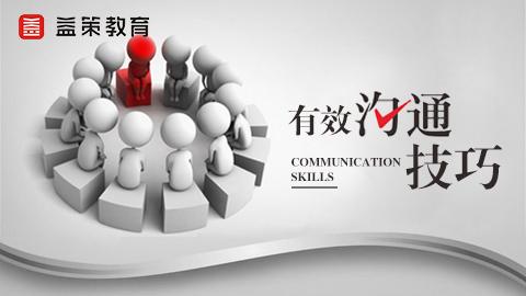 有效沟通技巧