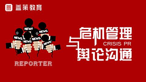 危机管理与舆论沟通