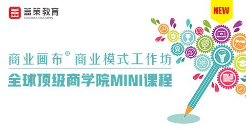 商业画布® 商业模式工作坊:全球顶级商学院MINI课程