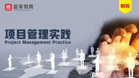 项目管理实践