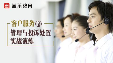 客户服务的管理与投诉处置实战演练