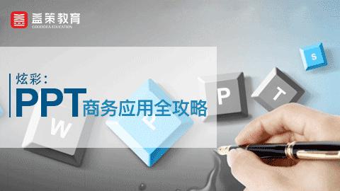 炫彩:PPT商务应用全攻略