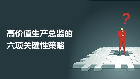 高价值生产总监的六项关键性策略