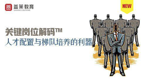 关键岗位解码TM-人才配置与梯队培养的利器