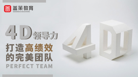 4D领导力-打造高绩效的完美团队