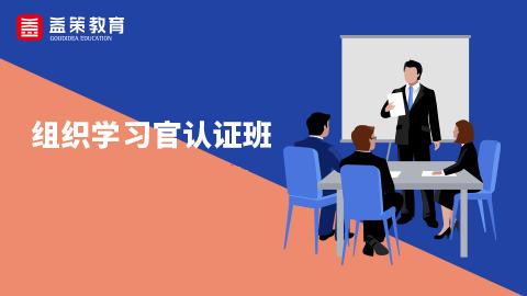 组织学习官认证班