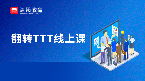 翻转TTT—企业版线上课(完整版)