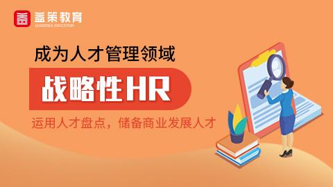 成为人才管理领域战略性HR — 运用人才盘点,储备商业发展人才