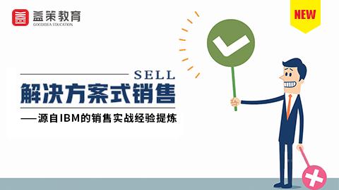 解决方案式销售:源自IBM的销售实战经验提炼