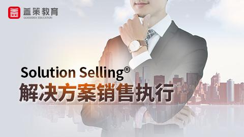 SPI版权课:Solution Selling®解决方案销售执行