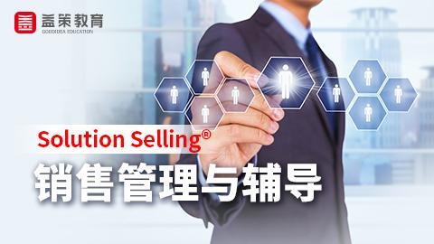RSP版权课:Solution Selling®销售管理与辅导