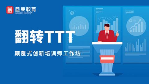 翻转TTT:颠覆式创新培训师工作坊