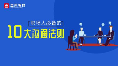 职场人必备的10大沟通法则