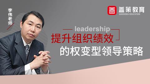 提升组织绩效的权变型领导策略