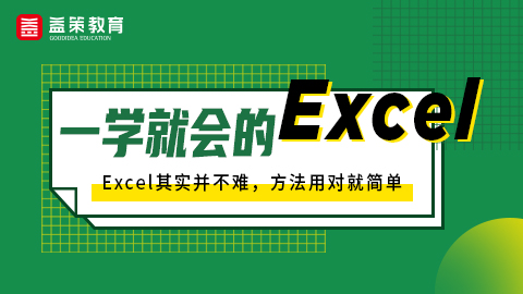 一学就会的Excel — Excel其实并不难,方法用对就简单
