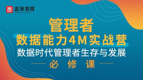 管理者数据能力4M实战营 — 数据时代管理者生存与发展必修课