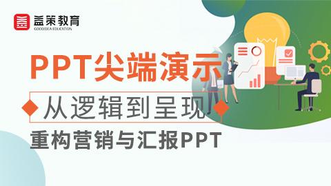 PPT尖端演示 — 从逻辑到呈现,重构营销与汇报PPT