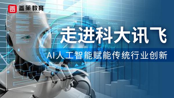 走进科大讯飞:AI人工智能赋能传统行业创新
