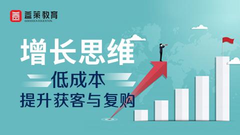 增长思维:低成本提升获客与复购