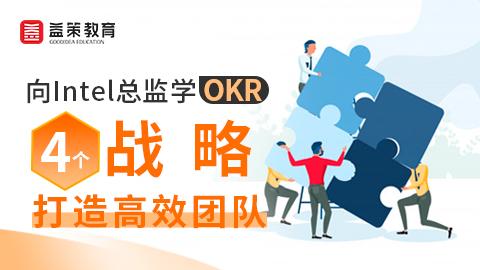 向Intel学OKR:4个战略打造高效团队