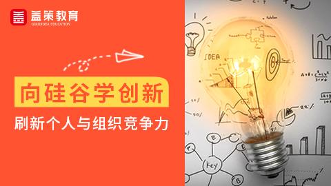 向硅谷学创新:刷新个人与组织竞争力