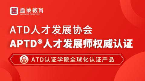 ATD人才发展协会:APTD®人才发展师权威认证