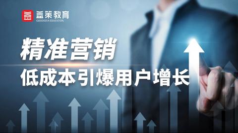 精准营销:低成本引爆用户增长
