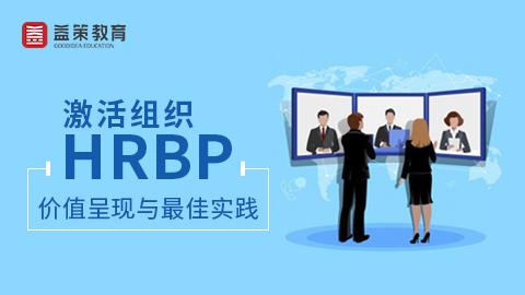 激活组织:HRBP价值呈现与最佳实践