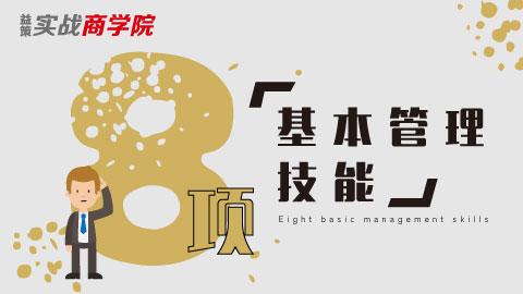 《八项基本管理技能(版权课)》课程图片