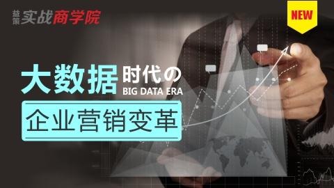 大数据时代的企业营销变革图片
