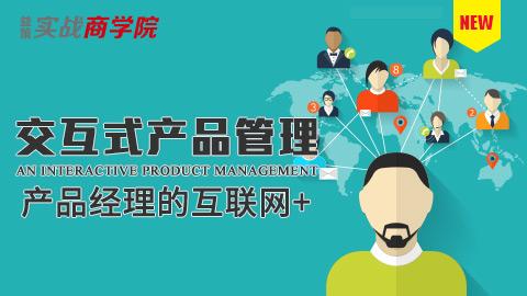 交互式产品管理 ——产品经理的互联网+图片