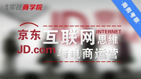 《走进京东 ——京东互联网思维与电商运营》课程图片
