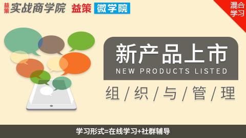 新产品上市组织与管理—【在线+社群】图片