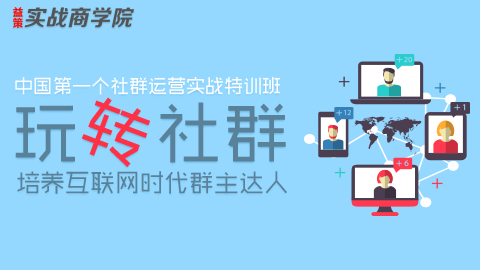 玩转社群:培养互联网时代群主达人图片