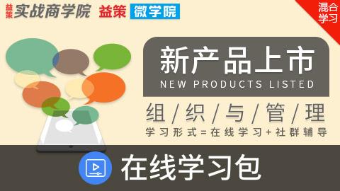 新产品上市组织与管理 —— 在线学习包图片