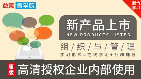 新产品上市组织与管理 —— 高清授权企业内部使用图片
