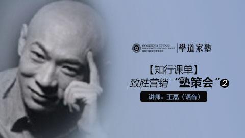 """【知行课单】之致胜营销""""塾策会""""--王磊(语音)图片"""