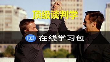 顶级谈判学系列图片
