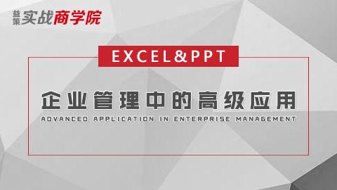 Excel与PPT在企业管理中的高级应用