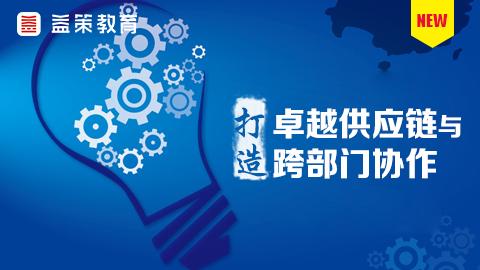 打造卓越供应链与跨部门协作
