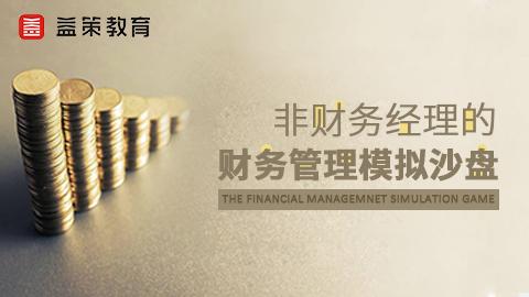 非财务经理的财务管理模拟沙盘