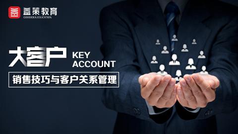 大客户销售技巧与客户关系管理